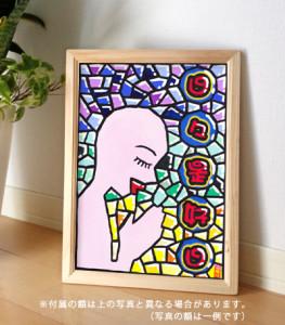 浄土真宗のお坊さんの描いた絵「日々是好日」
