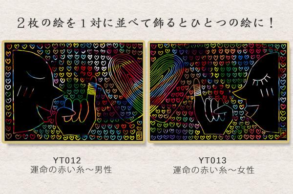 YU012