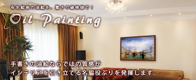 有名絵画の油絵を驚きの低価格で!